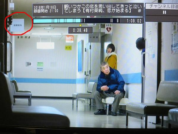 """またフジテレビがサブリミナル挿入か... ドラマの病院シーンで、放射線科ではなく存在しない『放射""""能""""科』 *「tsunami-lucky(津波ラッキー)」と同スタッフ"""