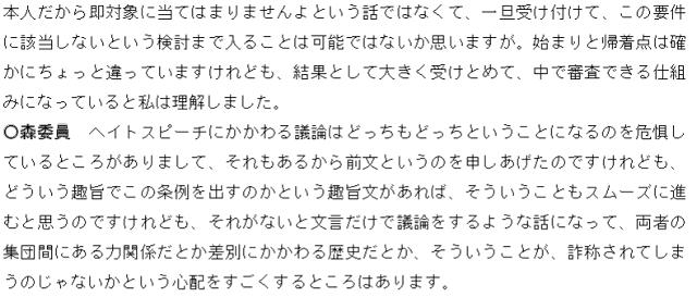 大阪市ヘイトスピーチ抑止条例、日本人に対するヘイトスピーチについても受理はするが、審査して却下する。