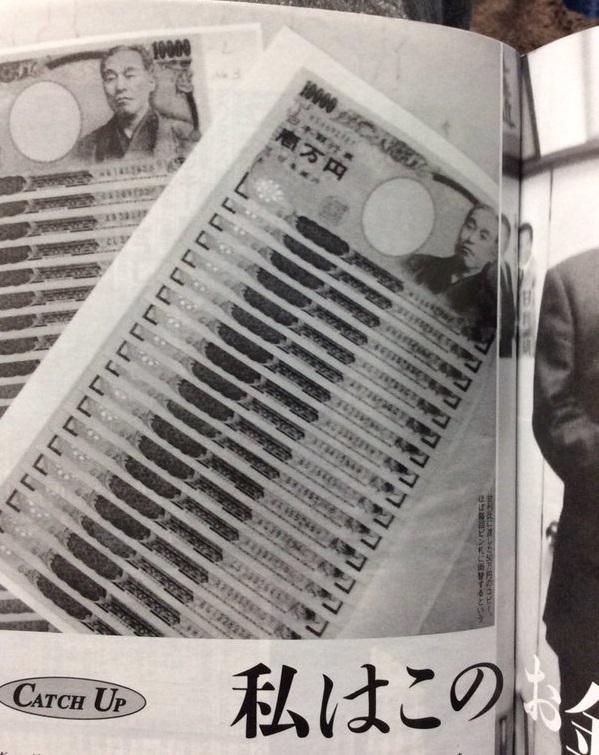 週刊文春に告発した一色武が甘利明に直接渡した50万円の紙幣のコピー 「確実な証拠が残っているものだけでも千二百万円に上ります」(一色氏)