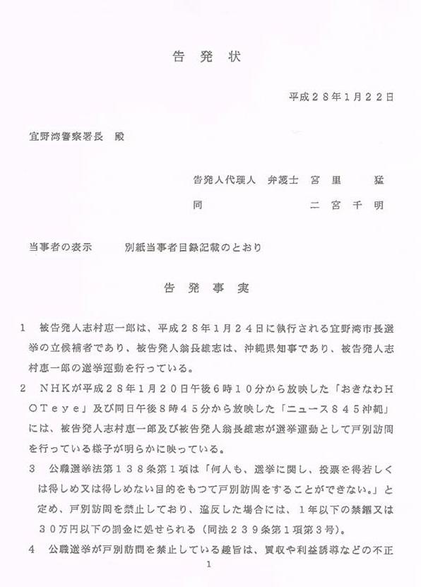 市民が告発!(宜野湾警察署長宛てに告発状を提出) NHK、翁長知事の選挙違反を揉み消すよう沖縄選挙監視委員会 委員長に圧力!NHK沖縄幹部 「ネットに書いたことを修正しろ」