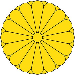 皇室の菊花紋(十六八重表菊)