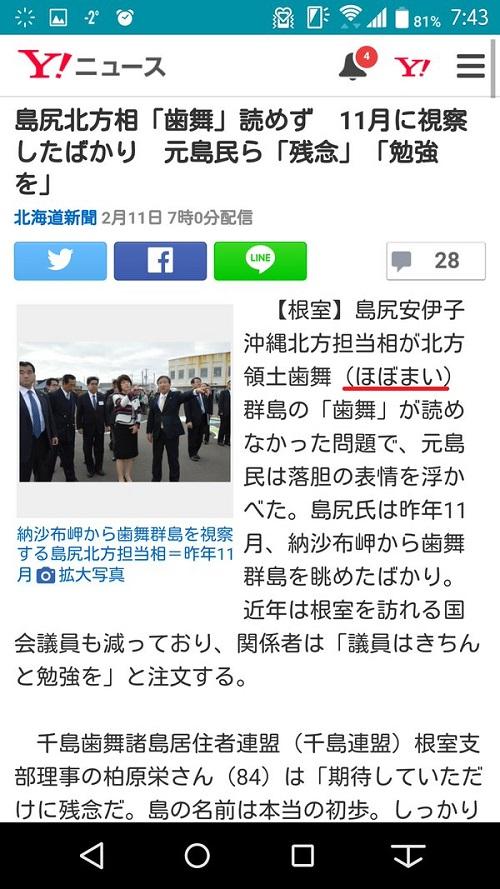 北海道新聞が北方領土の歯舞を「ほぼまい」とルビを付け、ネット配信するというミスがあった。