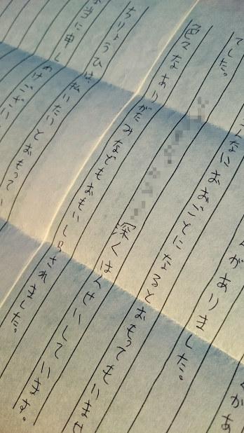 上村さん殺害事件で起訴されたリーダー格の少年(19)から男性(60)に送られてきた直筆の手紙=大場弘行撮影(一部画像を加工しています)