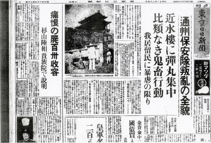 新聞記事「通州事件」ユネスコ記憶遺産に申請へ つくる会「世界に知ってほしい」 中国人部隊の邦人200人殺害
