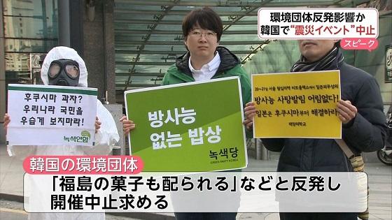 風評被害払拭の目的で、韓国で開催予定のイベントが中止に