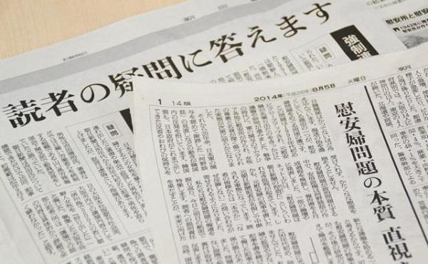 平成26年8月5日、朝日新聞:慰安婦報道を検証 「強制連行」証言取り消す