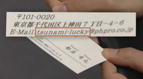 東日本大震災を題材にしたドラマ「最高の離婚」で使われた小道具の名刺のアドレスがtsunami-lucky(津波ラッキー)