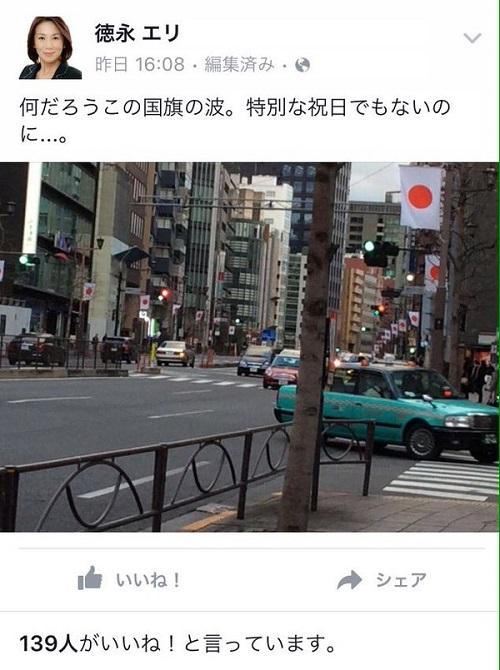 【民主党】徳永エリ議員「祝日でもないのになんで街なかに国旗が掲げられているんだろう...」「天皇誕生日は過ぎた。タクシー運転手も不思議がっていた!」