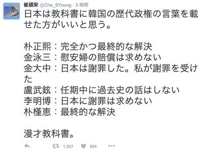 日本は教科書に韓国の歴代政権の言葉を載せた方がいいと思う。