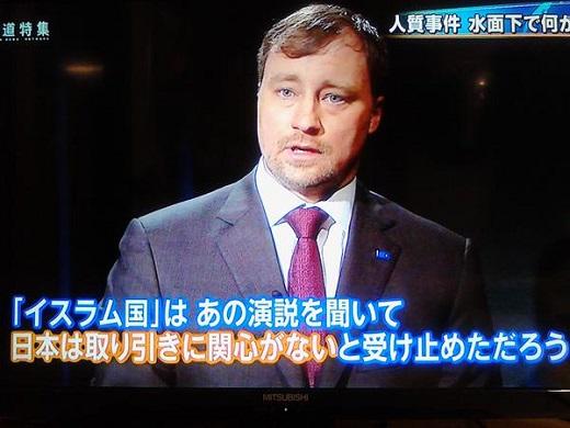 TBS報道特集。CTSSジャパン ニルス・ビルト氏「あの演説(安倍総理エジプト演説)を聞いてイスラム国は日本は取引に関心がないと捉えた」「仮に私が交渉を任されたとしても、政治家にあのような演説をされたら、私の