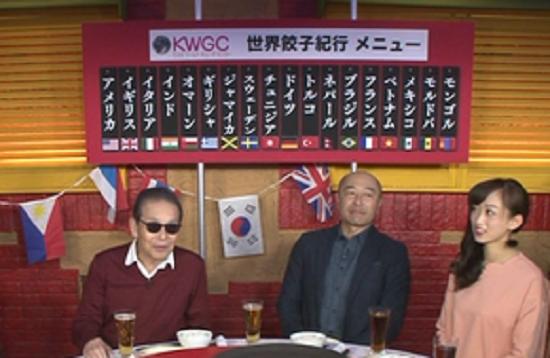 タモリ倶楽部、韓国の餃子はないのに韓国旗がど真ん中!テロ朝、韓国で安倍は金正恩より人気ない