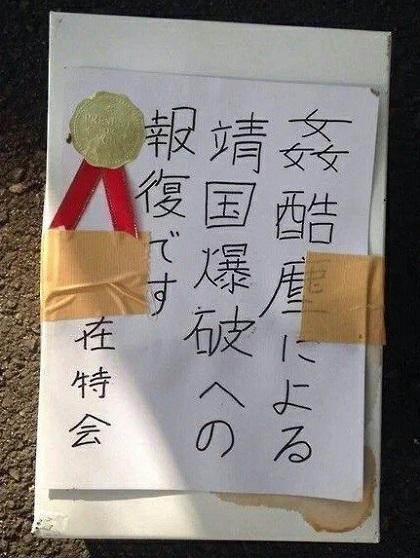 自作自演!ウンコ箱を韓国領事館へ!「靖国爆破への報復 在特会」と記載・貼り紙が共産党のチラシ