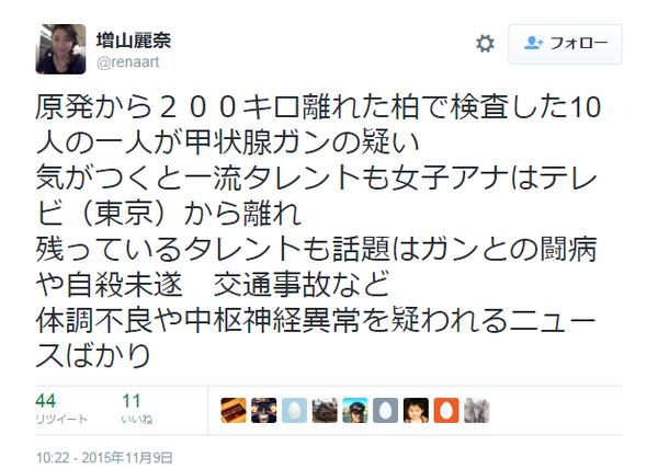 社民党参議院東京選挙区候補のデマ屋 増山麗奈はこのツイートを消したね。