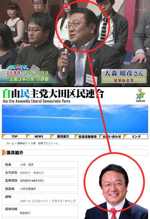 【テレビ】「朝ナマ」にやらせ・大森昭彦という大田区議だ。