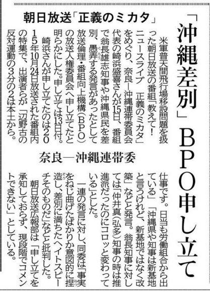 「正義のミカタ」をBPO申し立て 奈良-沖縄連帯委