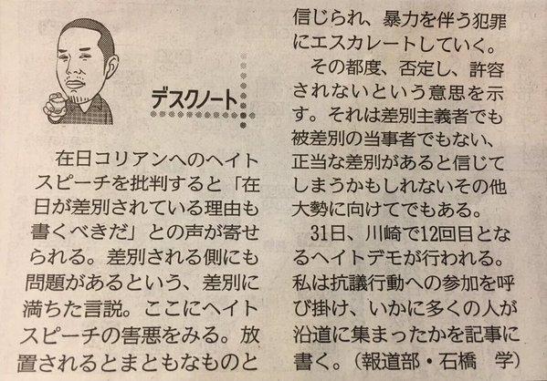 神奈川新聞がデモ妨害の呼び掛け!合法的なデモに対する無許可カウンターを新聞紙上で呼び掛ける!「これはすごいです。神奈川新聞が明日(今日)のヘイトデモへのカウンターを呼びかけている。でも欧米のリベラル新