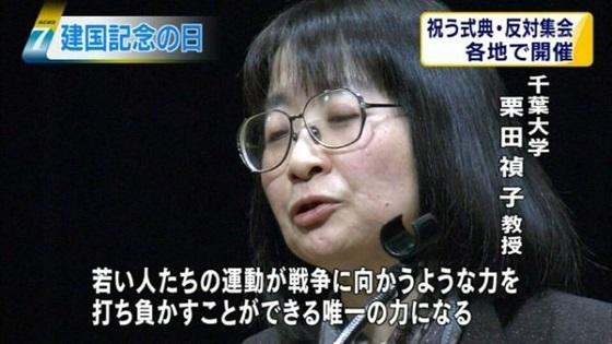 歴史に学び世界の平和を 立憲主義・民主政治を日本に「建国記念の日」反対2016年