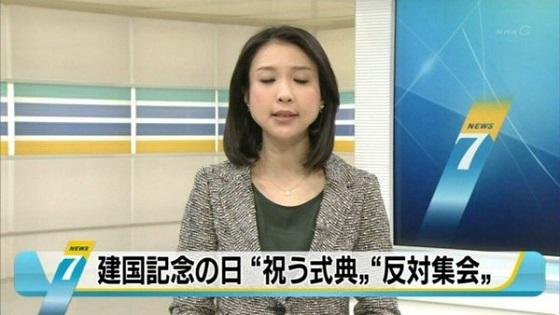 歴史に学び世界の平和を 立憲主義・民主政治を日本に「建国記念の日」反対2016年2・11集会
