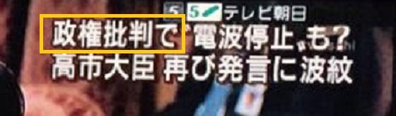 """政権批判で""""電波停止""""も? 高市大臣 再び発言に波紋"""