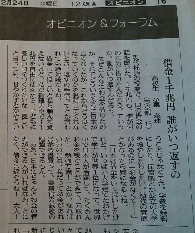 朝日新聞「声」 借金1千兆円、誰がいつ返すの
