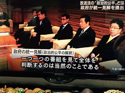 片山善博さん①議論がゆがんでる。放送法はは権力からの自由を守るため、編集権は何人も介入することができないと保証し、放送人が自らをコントロールするための法律です。(続く)