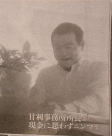 甘利明の地元、神奈川・大和市の事務所を仕切る公設第1秘書の清島健一も、行方不明だという