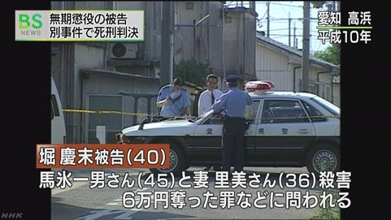 堀慶末は、昭和59年(1984年)に帰化した【金慶末】だった!闇サイト事件で無期懲役確定の被告に別事件で死刑判決