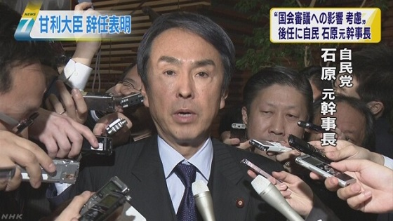 経済再生相の後任に石原元幹事長の起用固まる
