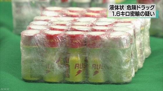 危険ドラッグ1.6キロ密輸容疑 飲食店経営者逮捕3月10日 12時23分、NHK