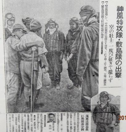 関 行男大尉と敷島隊