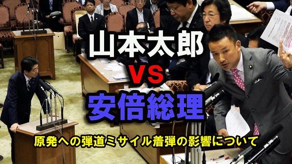 山本太郎が制裁に反対し北朝鮮決議を棄権した理由・原発をミサイル攻撃される!原発を即時撤退しろ