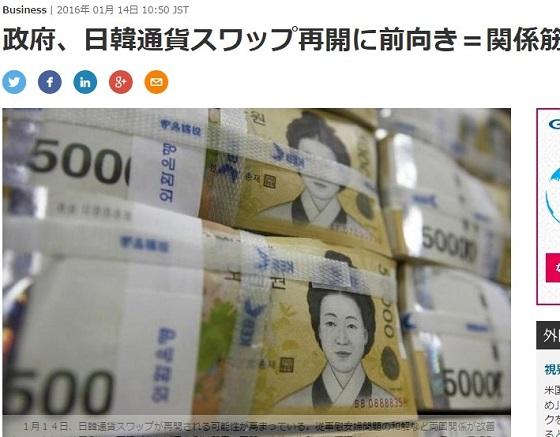 政府、日韓通貨スワップ再開に前向き「断る理由はない」