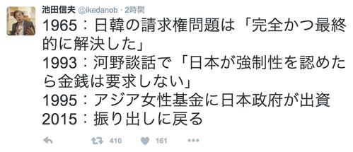 【慰安婦問題妥結】池田信夫氏「お詫びや支援金は、慰安婦像を撤去させてからだろ。そもそも像は国際法違反、順番が逆。外交交渉にすらなっていない」