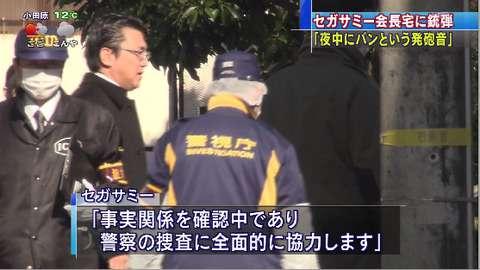 """6セガサミー会長宅に""""銃弾4発""""撃ち込まれる"""