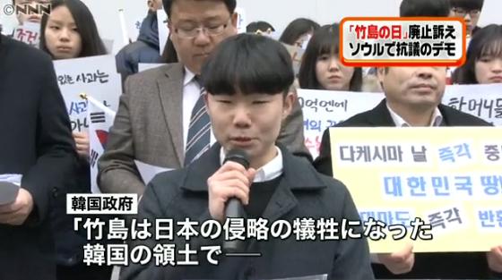 「竹島の日」韓国ソウルの日本大使館で抗議デモ「日本はひざまずいて謝れ」「竹島は韓国領土だ」「対馬も韓国領土だ」