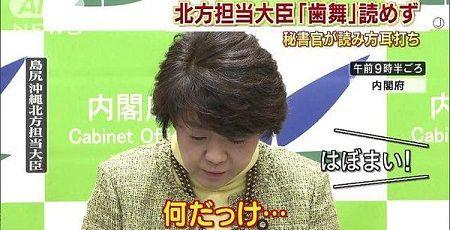 【悲報】北方領土担当相の島尻安伊子氏が『歯舞群島』を読めずに赤っ恥「ハボ・・・何だっけ?」