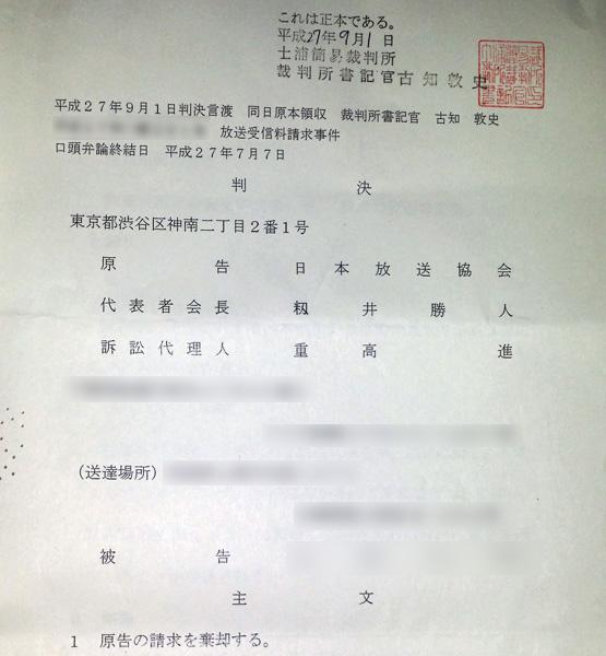 """「テレビ故障」認める判決…NHK受信料""""解約ラッシュ""""の可能性"""