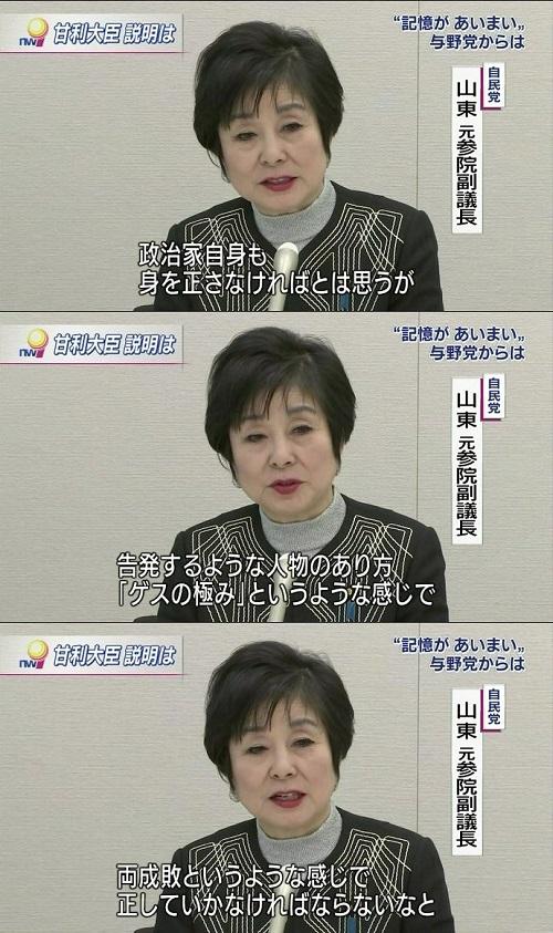 自民党の山東昭子・山東派会長は「(週刊誌に)告発したあり方も『ゲスの極み』。まさに『両成敗』でたださなければならない」と記者団に言及した。