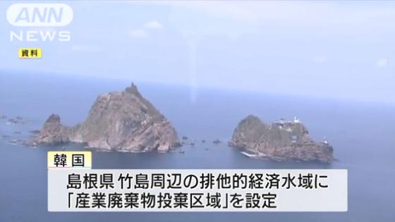 竹島周辺の産廃投棄区域 韓国に撤廃要請へ 政府