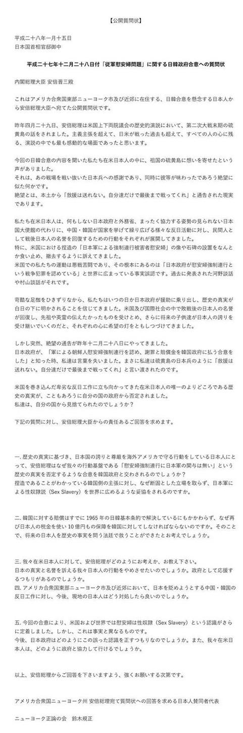 日韓合意を懸念するNY在住邦人から安倍総理大臣へ宛てた公開質問状