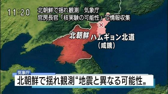 """北朝鮮で揺れ観測 """"地震と異なる可能性"""""""