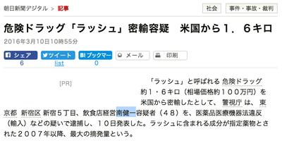 朝日新聞が虚偽報道!在日韓国人の犯罪で、国籍や実名を隠蔽し、偽名(通名)のみ報道!悪質な大嘘