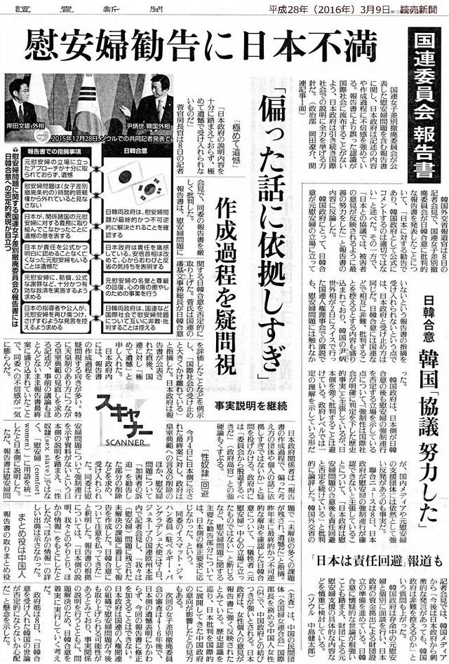 国連女子差別撤廃委の報告書を取りまとめたのは、中国の民間団体「全国婦女連合会」国際部長を務める中国人女性!