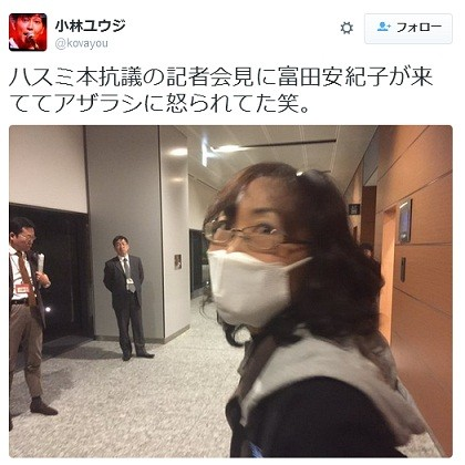 小林ユウジ@kovayou ハスミ本抗議の記者会見に富田安紀子が来ててアザラシに怒られてた笑。