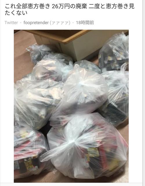 恵方巻の大量廃棄の画像