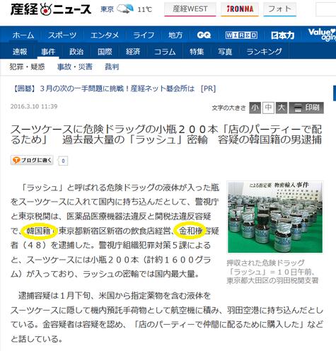朝日新聞が虚偽報道!在日韓国人の犯罪で、国籍や実名を隠蔽し、偽名(通名)のみ報道!悪質な大嘘 画像は産経新聞