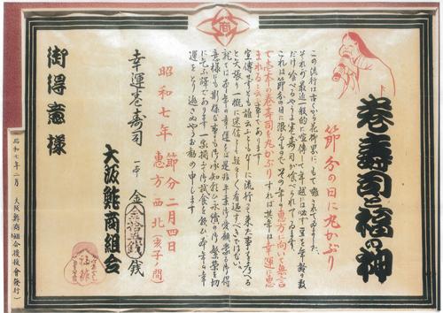 昭和7年(1932年)には、大阪の海苔組合が、「巻寿司と福の神」と題して「節分の日に限るもので、その年の恵方に向いて無言で壱本の巻き寿司を丸かぶりすれば其年は幸運に恵まれる」などと記述したチラシを配ってい