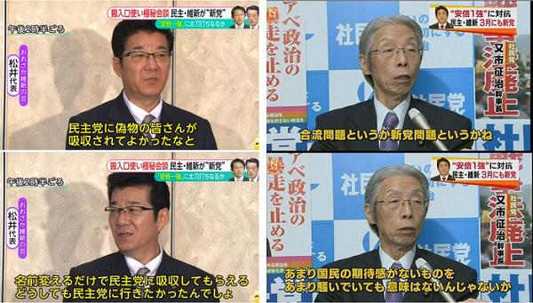 おおさか維新・松井代表 「偽物の皆さんが吸収されてよかった。」 、社民・又市幹事長 「あまり国民の期待感がないものを騒いでも意味ない」