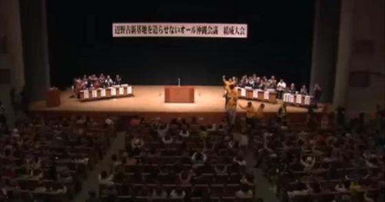 「辺野古新基地を造らせないオール沖縄会議 結成大会」