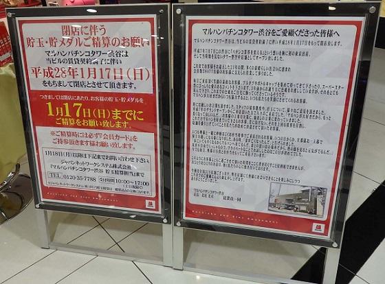 マルハンパチンコタワー渋谷をご愛願くださった皆様へ